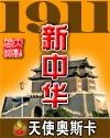 1911新中华